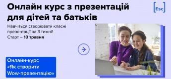 """Онлайн-курс """"Wow-презентації"""" для дітей 11-16 років"""