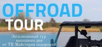 """Тур вихідного дня """"Offroad Tour"""""""