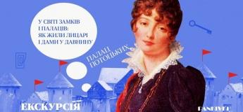 Учнівська екскурсія в Палаці Потоцьких