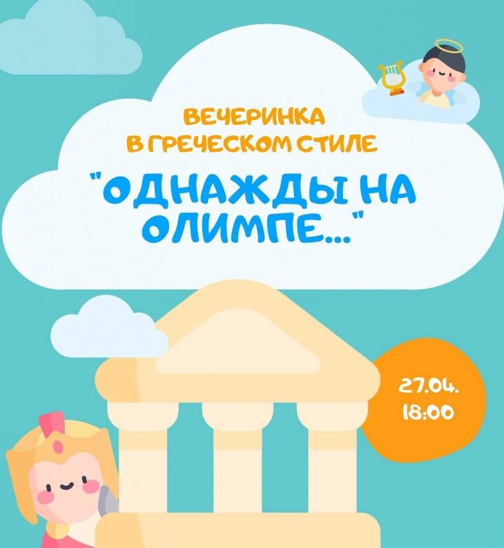 """Вечеринка в греческом стиле """"Онажды на Олимпе"""""""