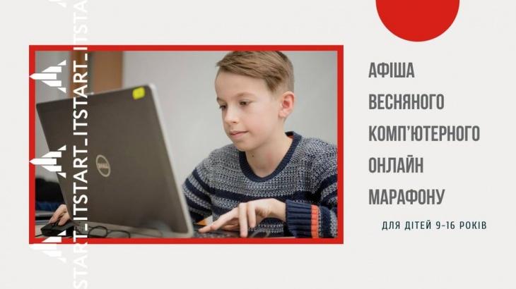Афіша весняного комп'ютерного онлайн марафону