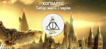Казковий дитячий табір Hogwarts