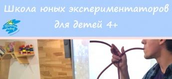 "Мастер-класс ""Школа экспериментаторов"" в Shalom baby"