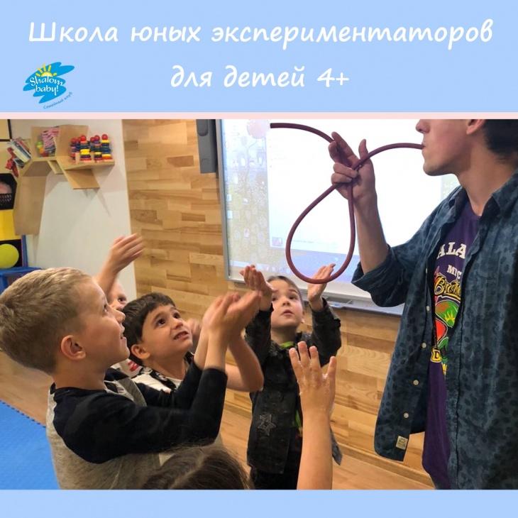 """Майстер-клас """"Школа експериментаторів"""" в Shalom baby"""