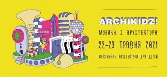 Фестиваль ARCHIKIDZ! 2021 Музика та архітектура
