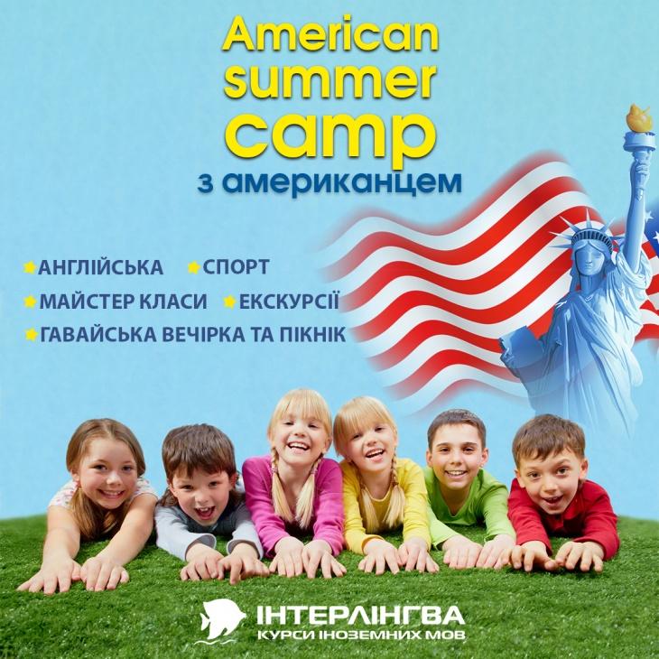 Американский летний лагерь