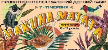 Летний дневной лагерь Hakuna Matata в Киеве