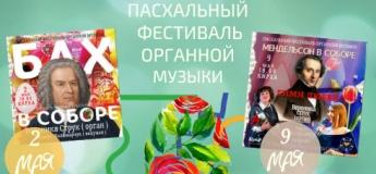 Великодній фестиваль органної музики в Кирхе
