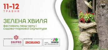 """Фестиваль ленд-арту і садово-паркової скульптури """"Зелена хвиля"""""""
