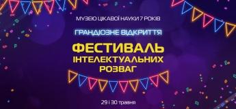 Фестиваль інтелектуальних розваг