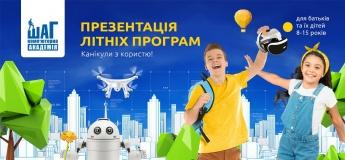 Презентація літніх програм для дітей 8-15 років