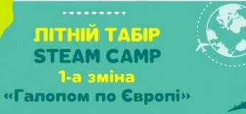Літній табір STEAM CAMP, 1-а зміна «Галопом по Європі»