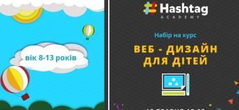 Веб-дизайн для дітей