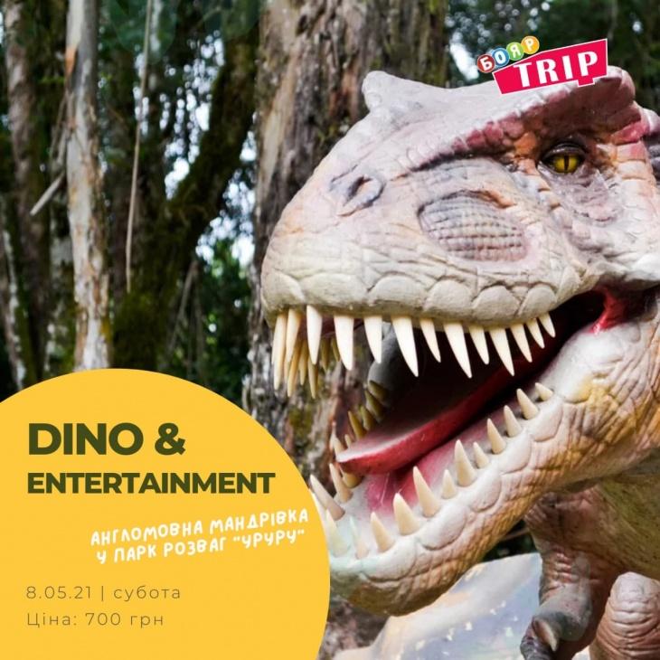 """Dino& Entertainment - Англомовна мандрівка в Парк розваг """"УРУРУ"""""""