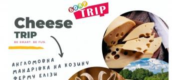 Cheese trip-англомовна мандрівка - на козину ферму Елізи
