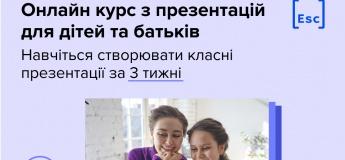 Онлайн курс з презентацій для дітей та батьків