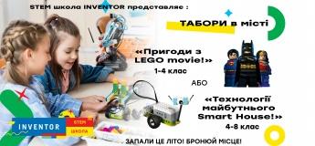 Літні міські ІТ-Табори від STEM школи INVENTOR