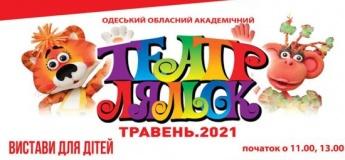Афиша спектаклей в мае от Театра кукол