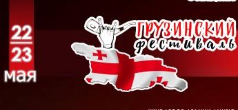 Грузинский фестиваль