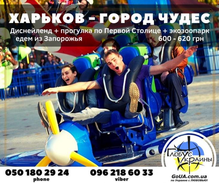 Харків - місто чудес! Діснейленд і Екопарк!