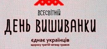Парад Вышиванок - 2021 в Харькове