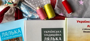 Культурно-досуговый проект о традиционной украинской куклы