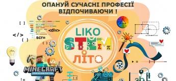 STEM-центр у Ліко-школі запрошує відпочити влітку з користю!
