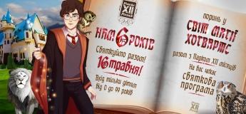 Поринь у світ магії Хогвартс разом з Парком XII місяців!