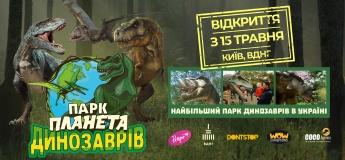 """Виставка-парк """"Планета динозаврів"""""""