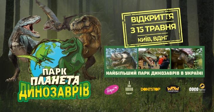 """Выставка-парк """"Планета динозавров"""""""