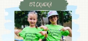Почемучки Summer Camp