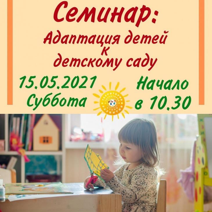 """Семинар """"Адаптация детей к детскому саду"""""""