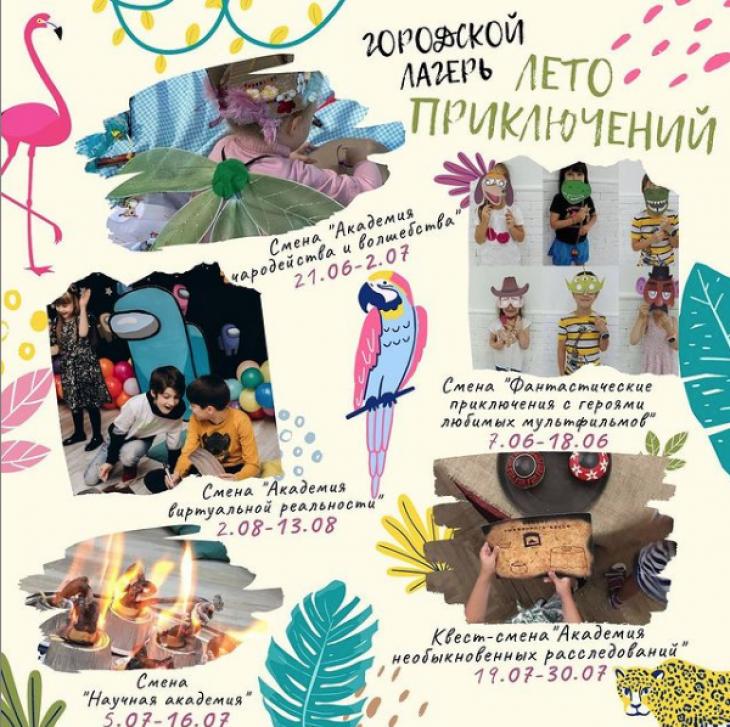 Городской летний лагерь «ЛЕТО ПРИКЛЮЧЕНИЙ»