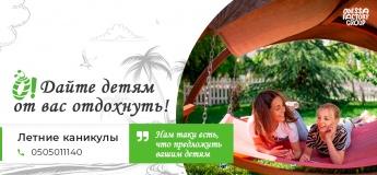 Летние каникулы вместе с Odessa Kids Factory