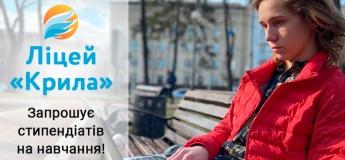 """Ліцей """"Крила"""" на Печерську запрошує нових стипендіатів!"""