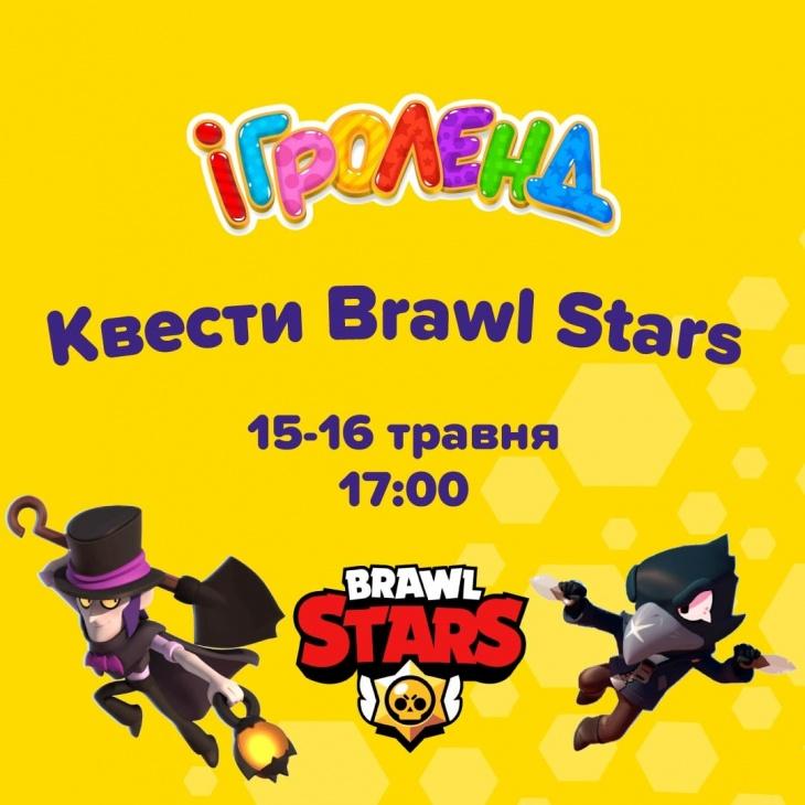 Найкрутіші квести по грі Brawl Stars!