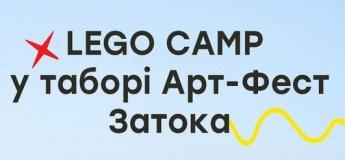 Lego-Camp у таборі Арт-Фест (Затока)