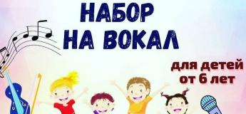 Набір в групи по вокалу для дітей