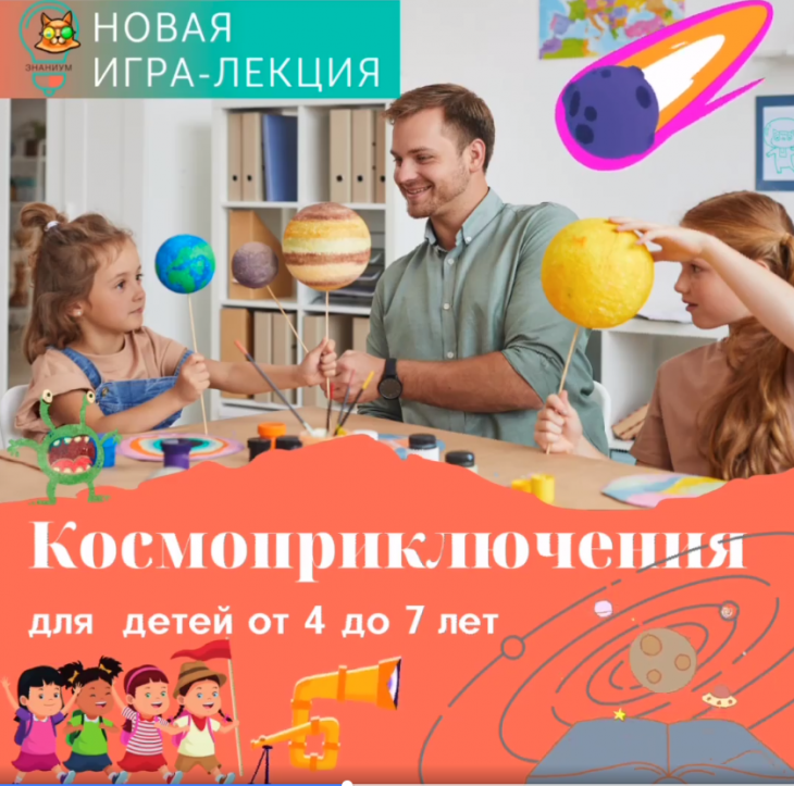 "Нова гра-лекція ""Космопригода"""