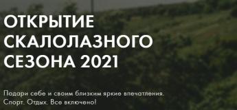 Відкриття скелелазного сезону 2021