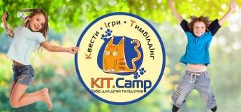 """Денний літній табір """"КІТ.Camp"""" для дітей 7-12 років"""