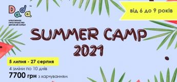 Летний дневной лагерь Dada для школьников 2021