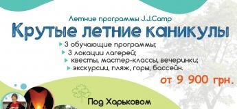Летний английский лагерь J.J. Camp