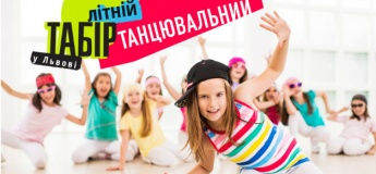 Танцювальний табір у Львові