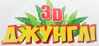 3-D ілюзії та джунглі-парк