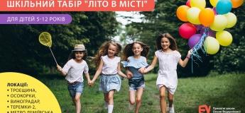 """Шкільний табір """"Літо в місті"""" від EV Private School"""
