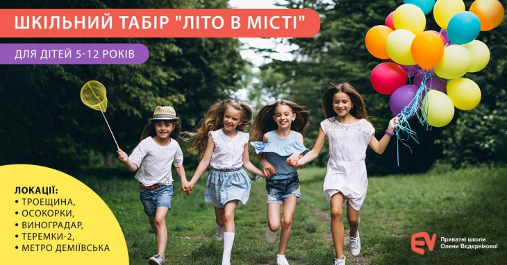 """Школьный лагерь """"Лето в городе"""" від EV Private School"""