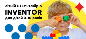 STEM-літо з INVENTOR