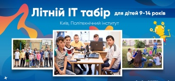 Летний дневной лагерь IT Академии Сontact для подростков 9-15 лет