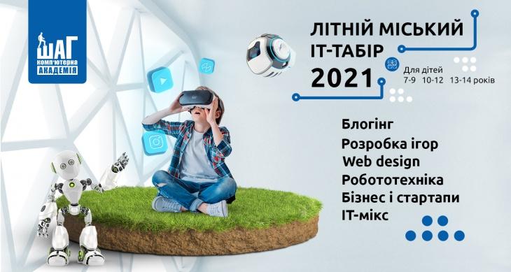 Городской летний IT-лагерь в Одессе
